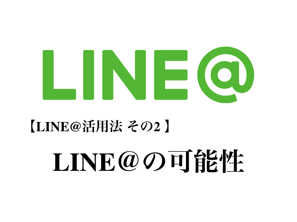 LINE@活用法 その2 LINE@の可能性