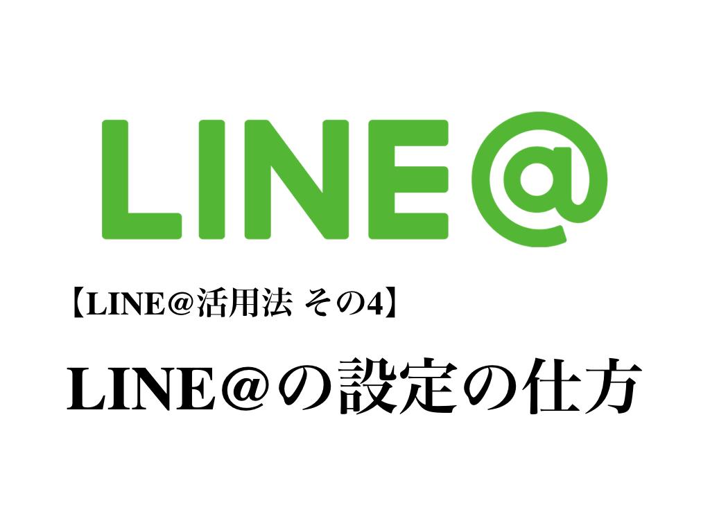 LINE@活用法 その4 LINE@の設定の仕方