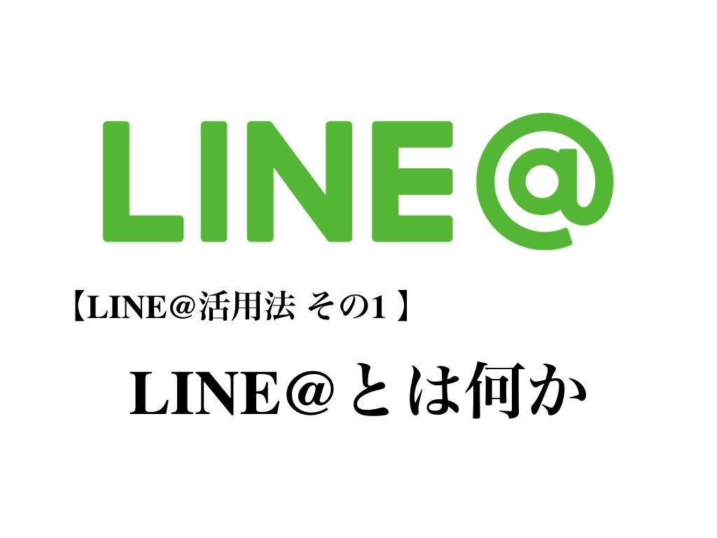 LINE@活用法:その1 LINE@とは何か